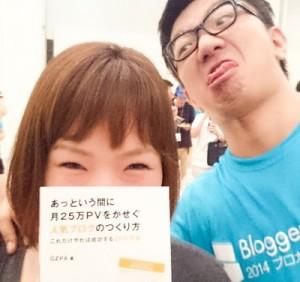 bloggers_festival_2014