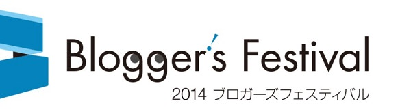 bloggers_festival_2014logo