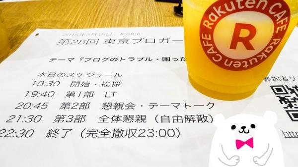 tokyo_blogger_meet-up[5]